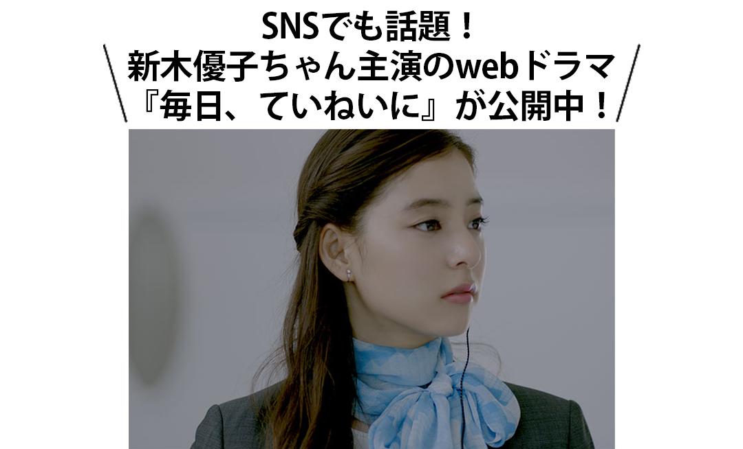 毎日ていねいに|新木優子主演Webドラマ