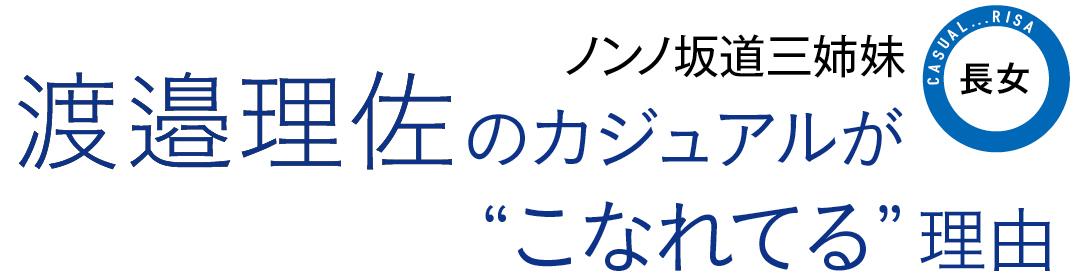 """ノンノ坂道三姉妹 長女 渡邉理佐のカジュアルが""""こなれてる""""理由"""