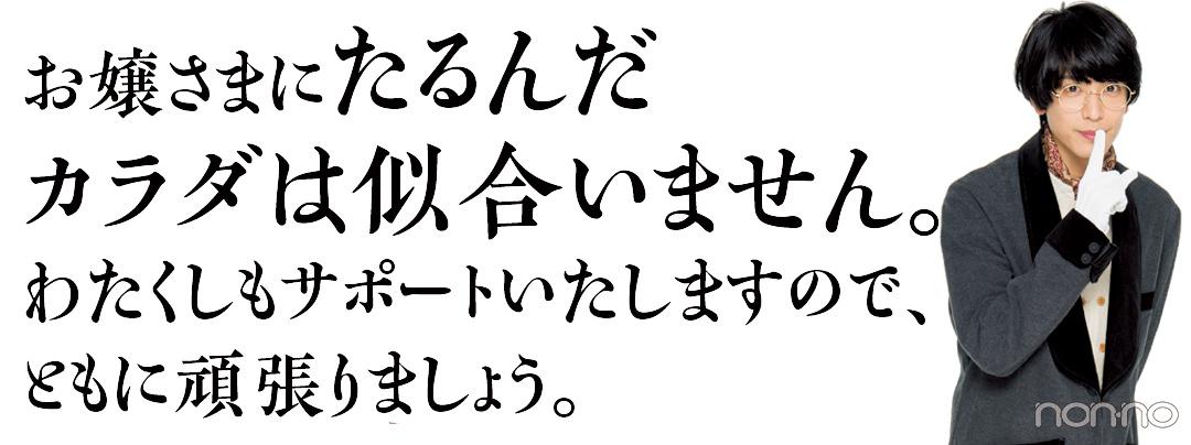 2.5次元イケメン黒羽麻璃央くんが、ダイエットを応援!_1_4