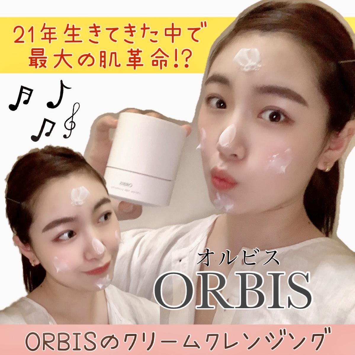 【肌革命】ORBISのオフクリームが過去最高!!_1_1