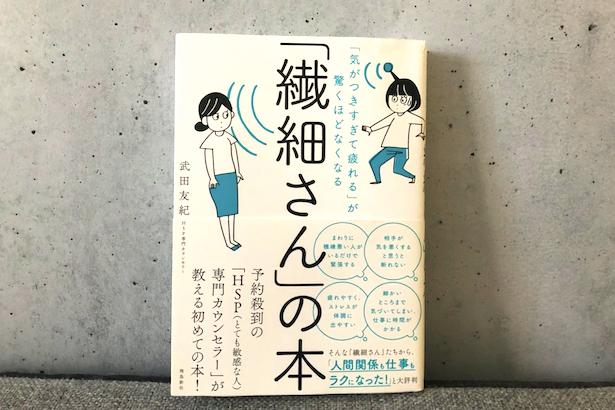 『「気がつきすぎて疲れる」が驚くほどなくなる 「繊細さん」の本』(2018年7月、武田友紀著、飛鳥新社刊)