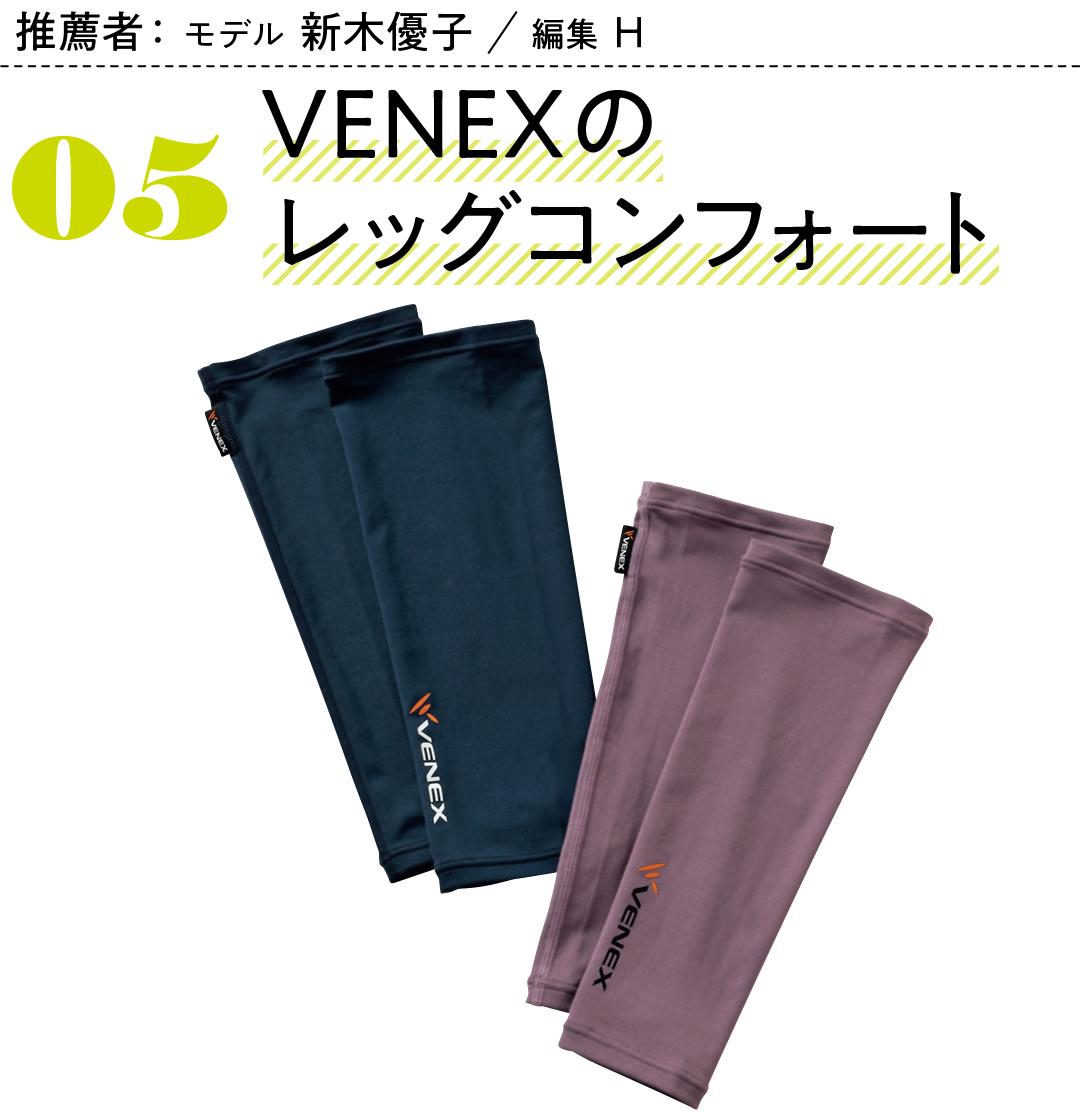 推薦者:モデル新木優子 編集H 05VENEXのレッグコンフォート
