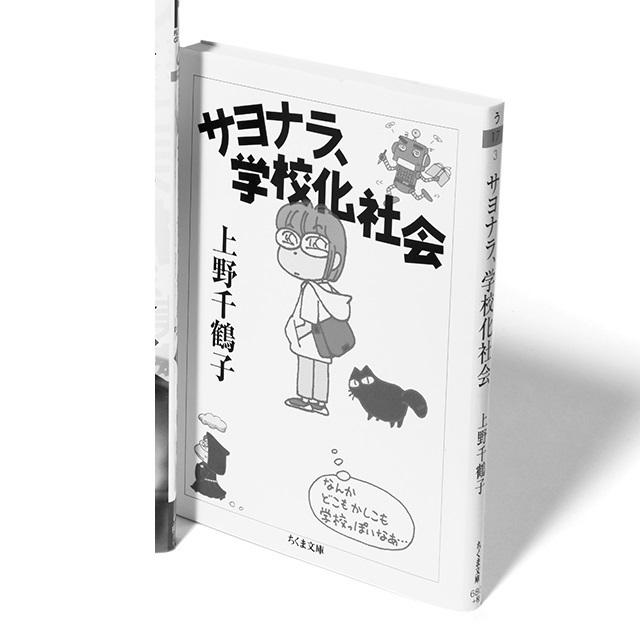 『サヨナラ、学校化社会』 上野千鶴子 ちくま文庫 ¥680