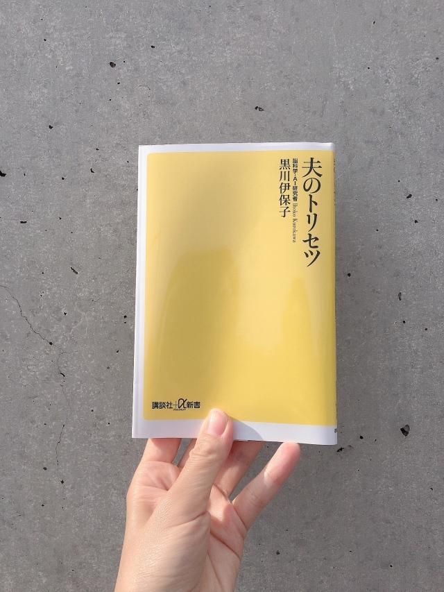 【アラフォー読書】本から読み取る心理_1_1-2