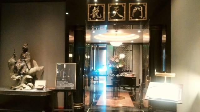 ウェスティンホテル東京「広東料理・龍天門」でラグジュアリーな女子会ランチ_1_2-1