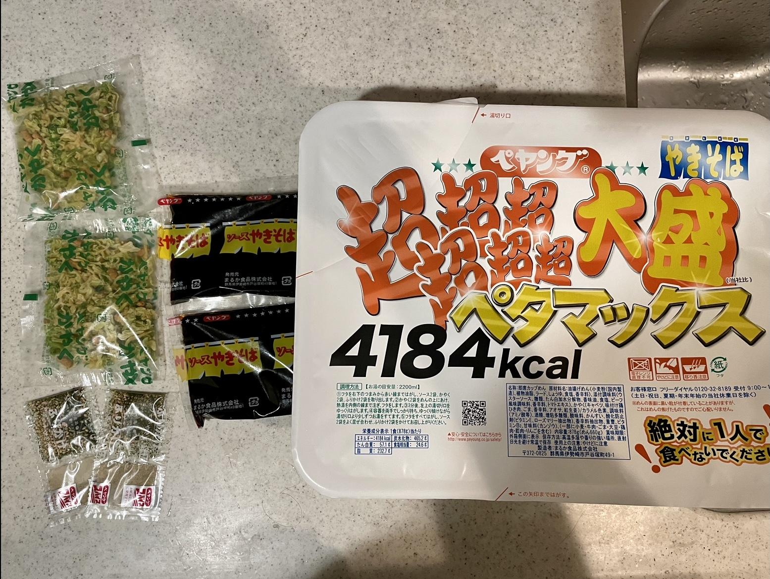 【おうちじかん】大食い企画!ペヤングペタマックス食べてみた!_1_2