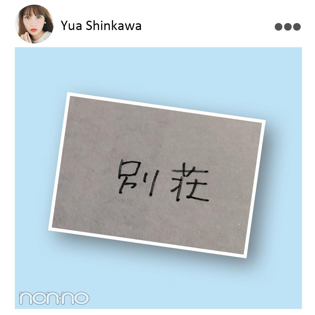 新川優愛の「いつか買いたいもの」【MODELS' VOICE②】_1_1-2