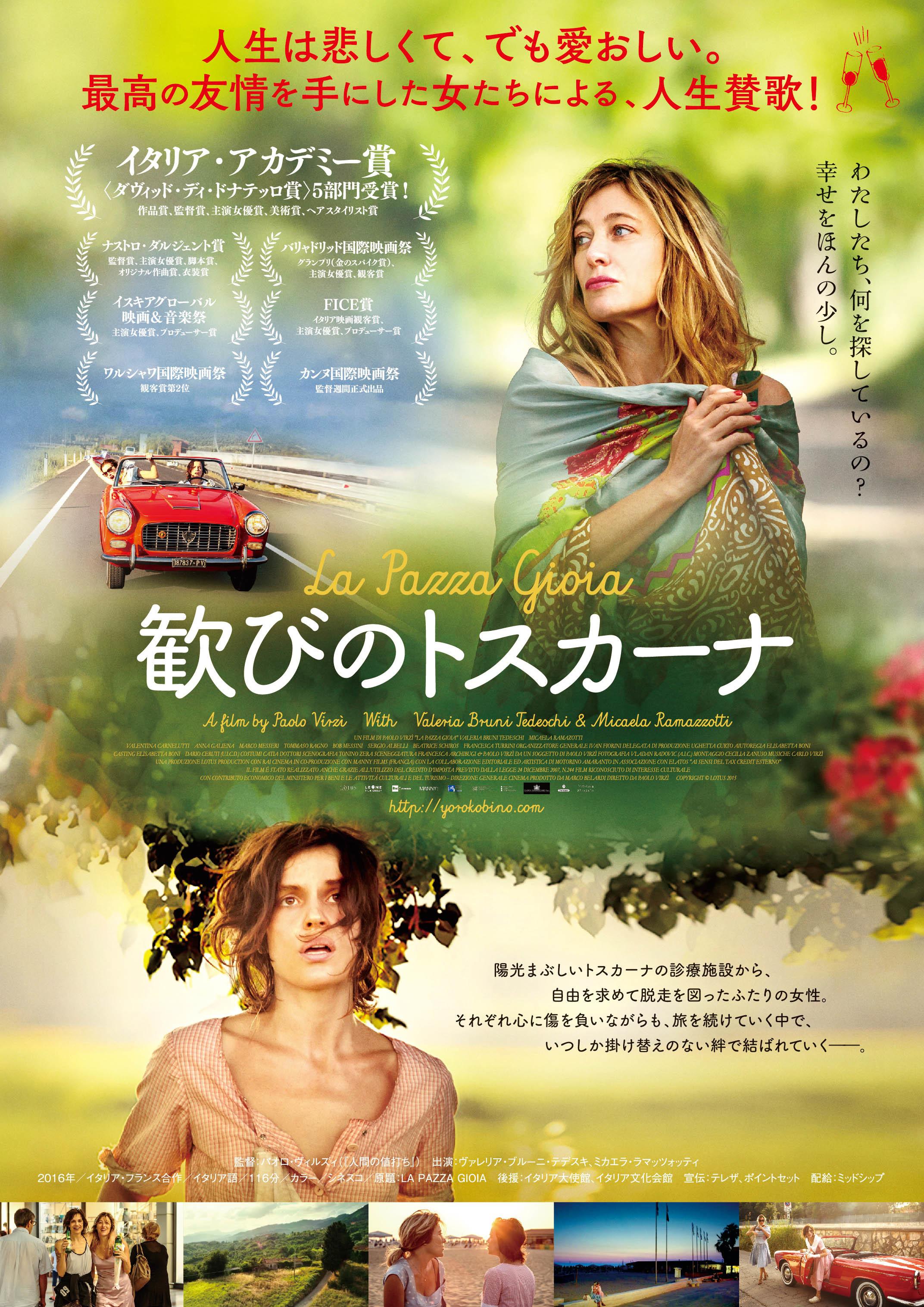 今週末7月8日公開 イタリア映画【歓びのトスカーナ】_1_4-1