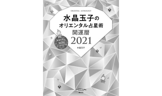 幸運を呼ぶ365日のメッセージが大好評の『水晶玉子のオリエンタル占星術 開運暦2021』(集英社)。