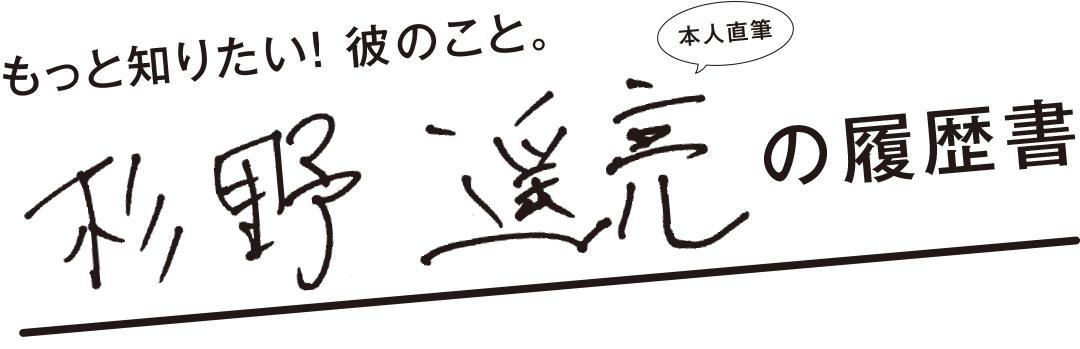 杉野遥亮の履歴書
