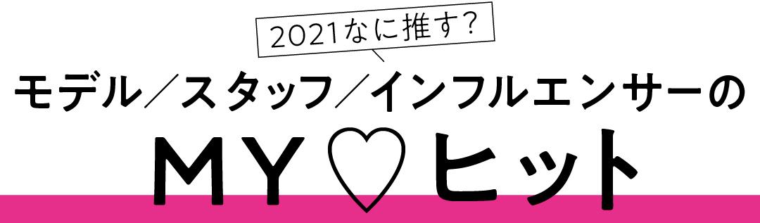 2021なに推す? モデル/スタッフ/インフルエンサーのMY♡ヒット