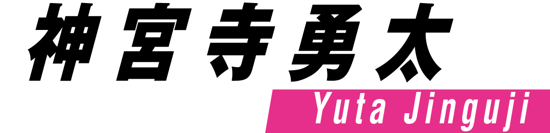 神宮寺勇太 Yuta Jinguji