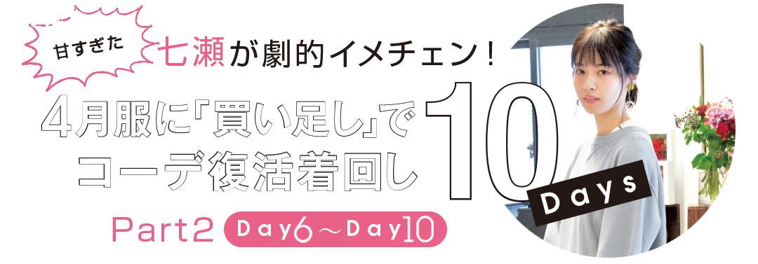 大好評第二弾! 西野七瀬主演♡「4月の甘め服に5月の買い足し」着回しday6~day10!_1_1