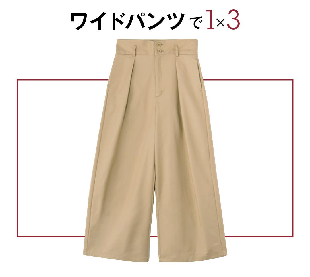 2019秋トレンド★ ベージュのワイドパンツを3通りに着回し!_1_2