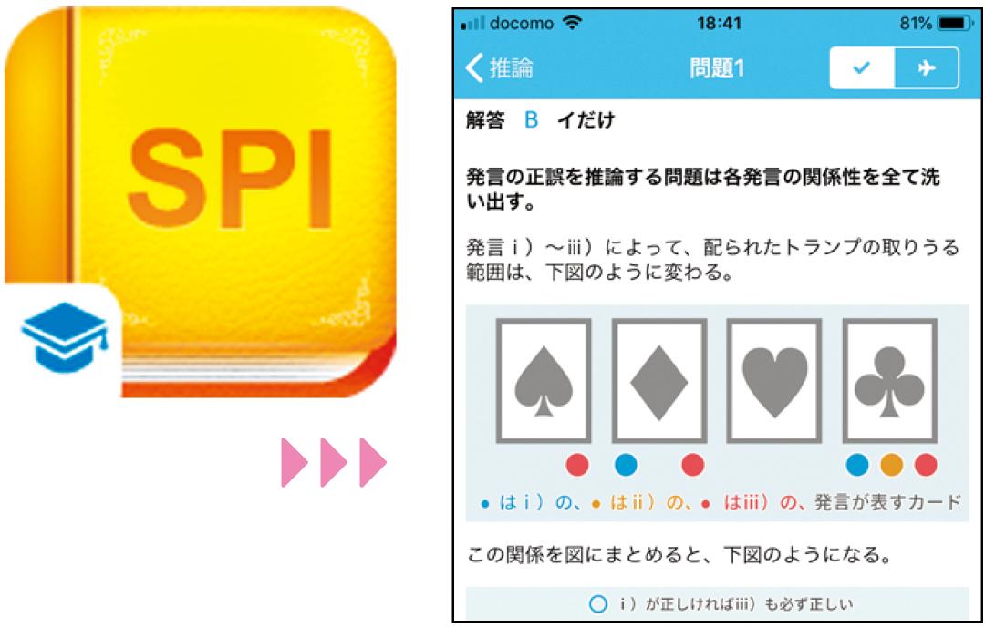 【就活最新事情】ES添削からSPI対策まで! アプリやサイトが超便利ってホント?_1_5