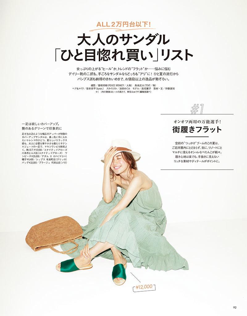 ALL2万円以下!大人のサンダル「ひと目惚れ買い」リスト