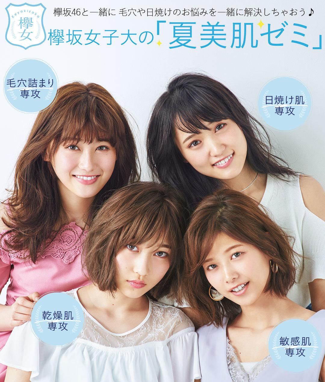 欅坂 美のプロが指南するこの季節にマストな美肌ケアを、欅坂46の4名が実践! 欅坂女子大の「夏美肌ゼミ」開講中