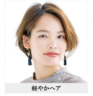 40代の髪型 軽やかな雰囲気になりたい人向けのヘアスタイル