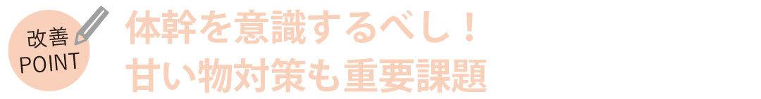 【実録】3週間で二の腕ヤセに成功!カワイイ選抜のダイエット体当たりルポ☆_1_5