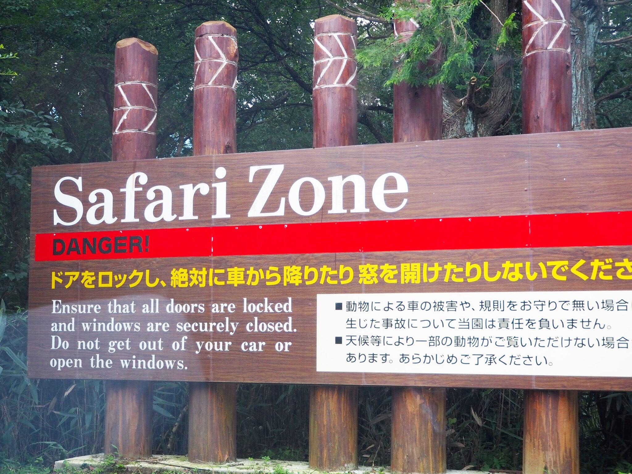 都民は入場料が無料に!富士サファリパークに行ってきました♡_1_4-3