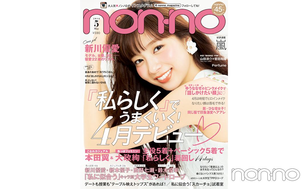 non-no'16年5月号新川優愛の表紙
