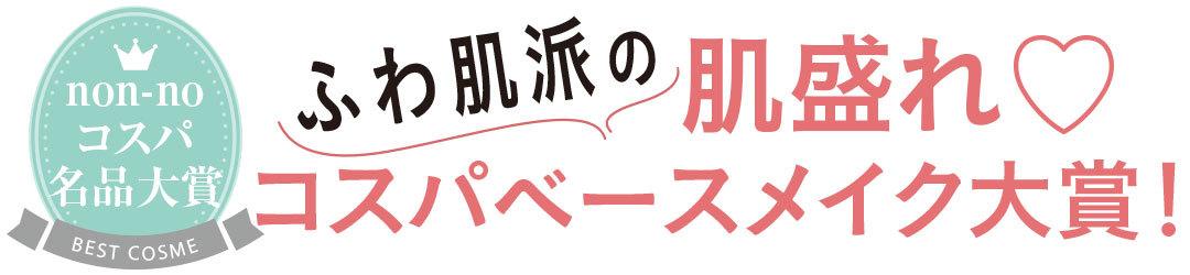 ふわ肌の肌盛れ♡ コスパベースメイク大賞!