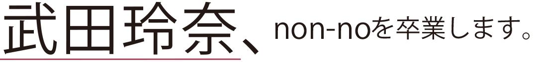 武田玲奈、non-noを卒業します。