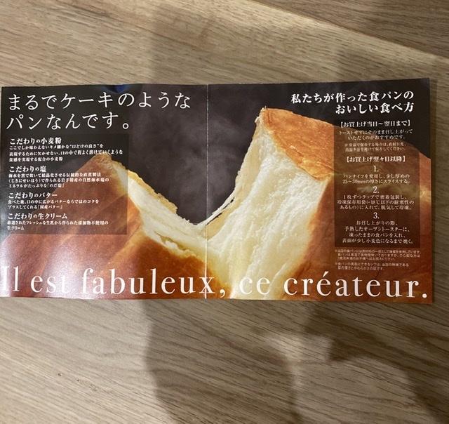 パン好きな方、是非一度は食べて頂きたい食パン!_1_5