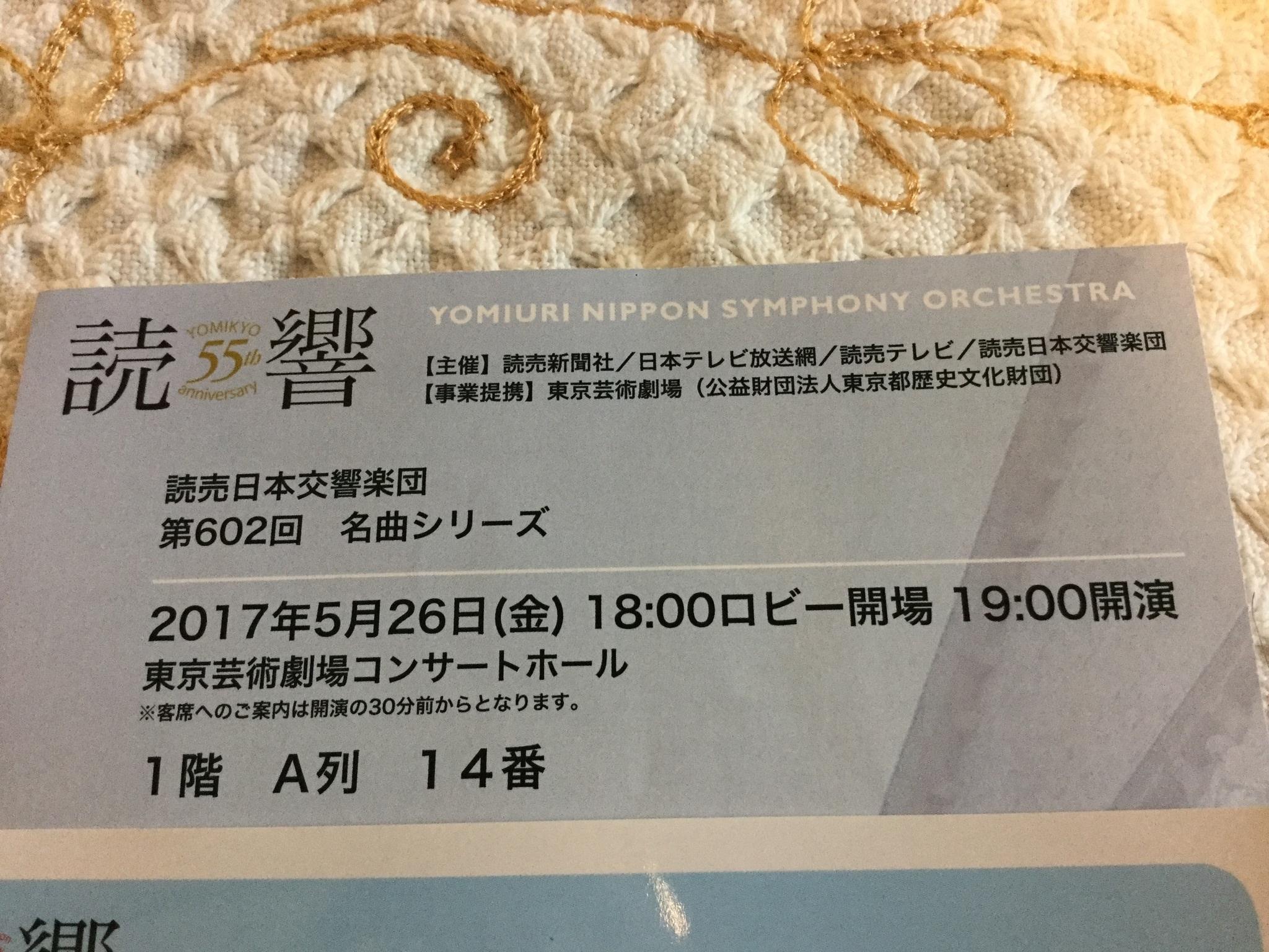 読響コンサートへ_1_2-3