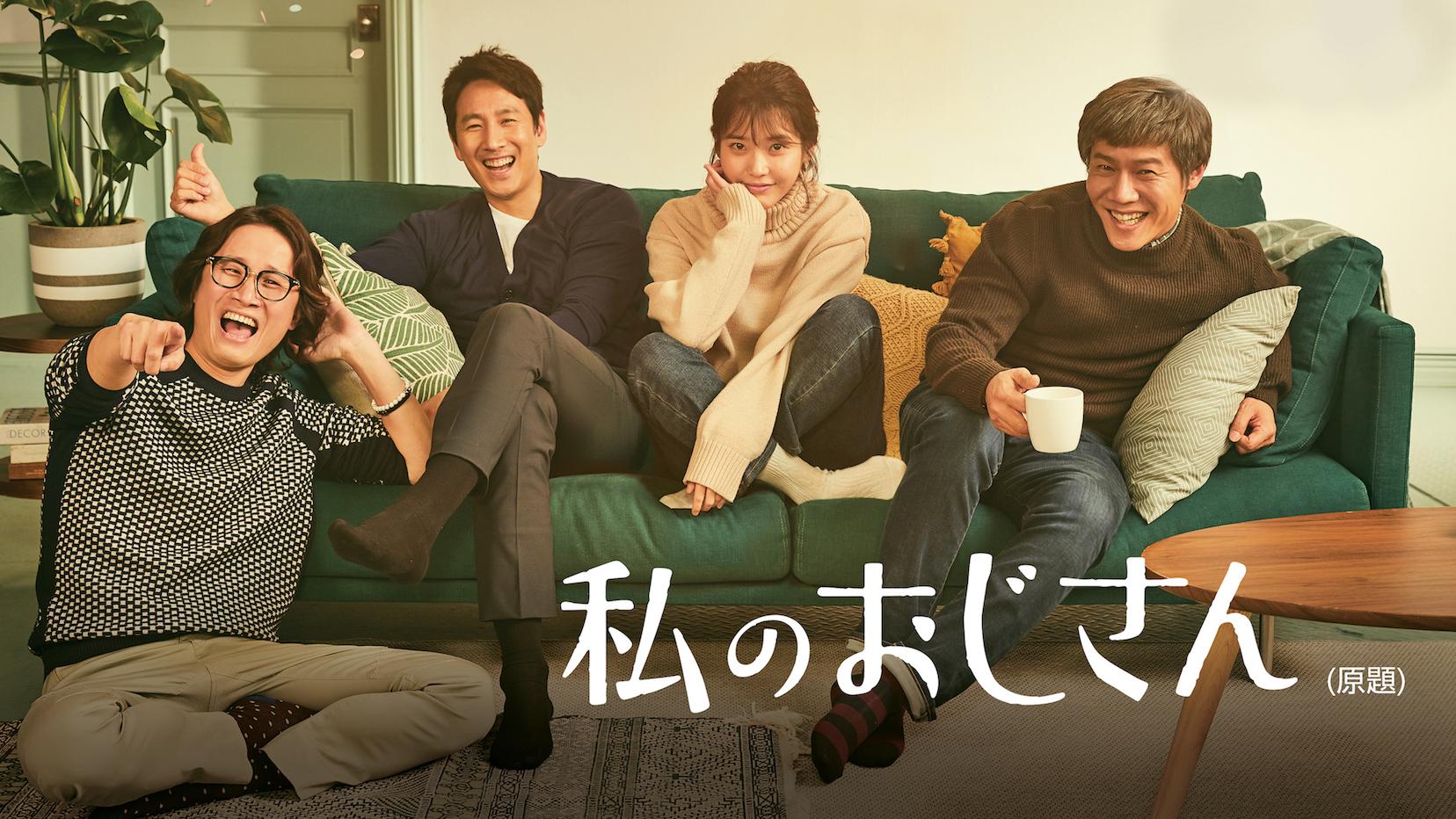 これぞ人生ドラマ、「私のおじさん」のイ・ジウン(IU)さん&イ・ソンギュンさんインタビュー_1_3