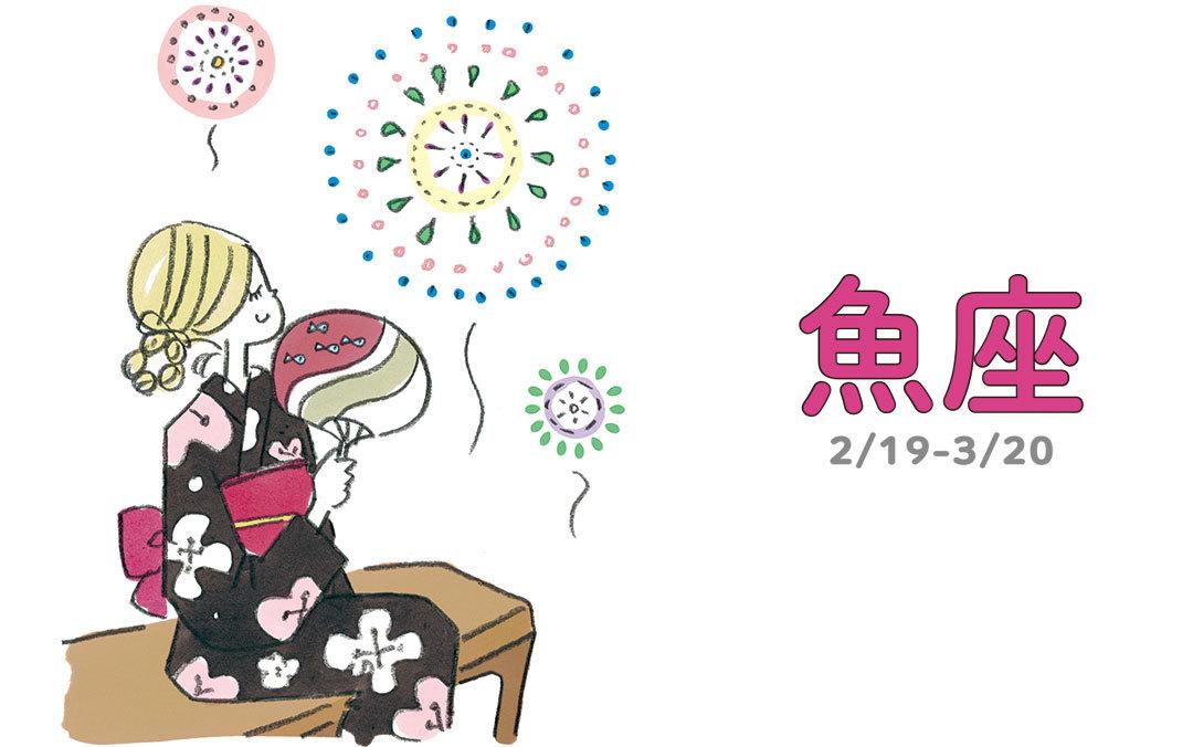 【ナツコイ占い】魚座さんの6~8月の恋の行方☆チェックすべきは、ウソがつけない○○座の彼! _1_1