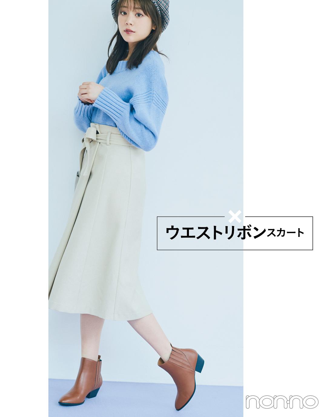 ×ウエストリボンスカート