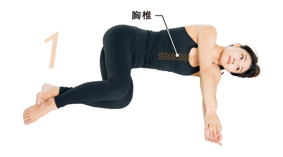 <ひっこめ!腹肉・腰肉>Step2 ストレッチで体を伸ばし軸を通す_1_5