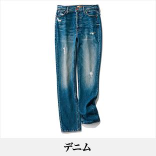 40代に似合うデニムのファッションコーデ