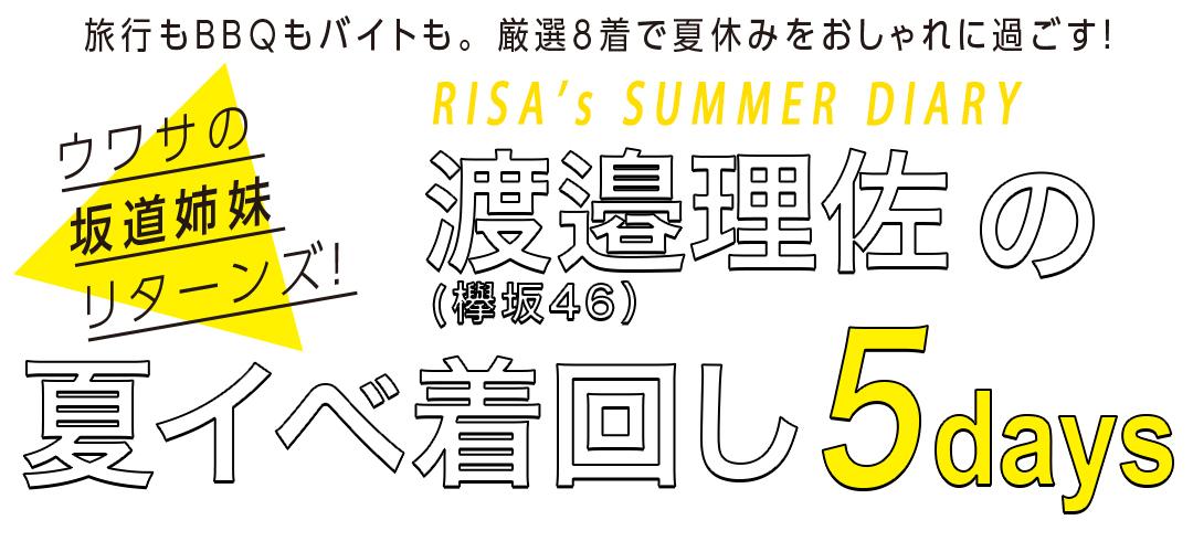 旅行もBBQもバイトも。厳選8着で夏休みをおしゃれに過ごす!ウワサの坂道姉妹リターンズ!NANASE's SUMMER DIARY 渡邉理佐(欅坂46)の夏イベ着回し5days