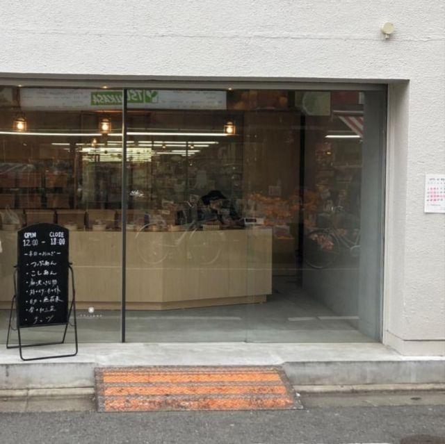 イマドキの和菓子って!人気のおはぎ『タケノとおはぎ』_1_3-5