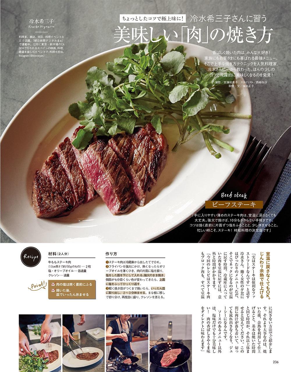 ちょっとしたコツで極上味に!冷水希三子さんに習う美味しい「肉」の焼き方