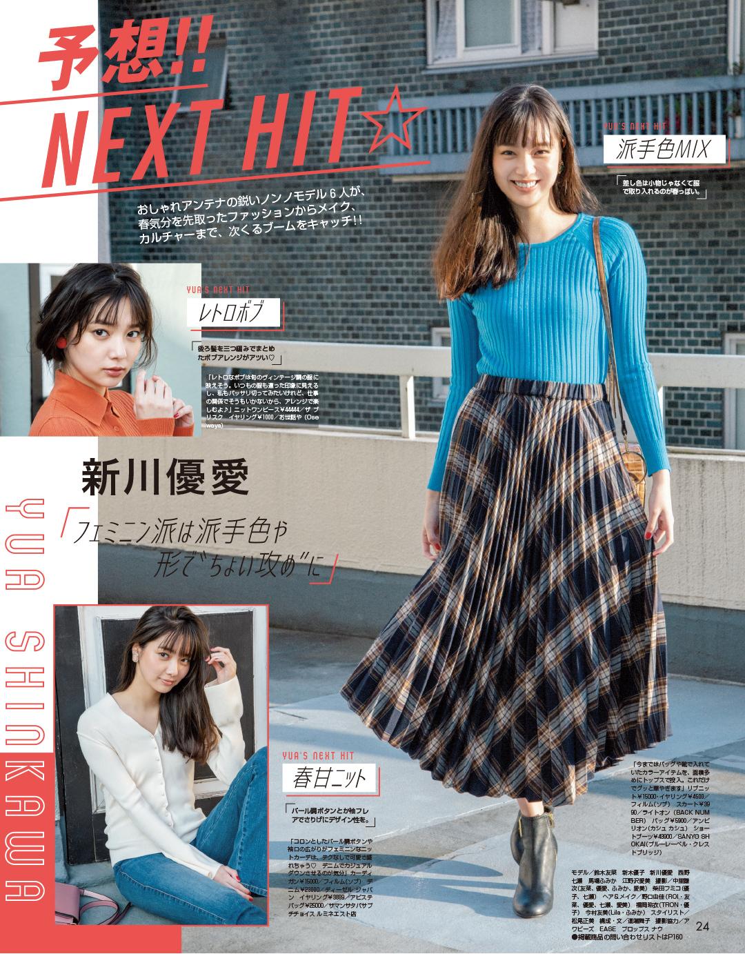ノンノモデルが大胆予想 2019のNEXT HIT☆