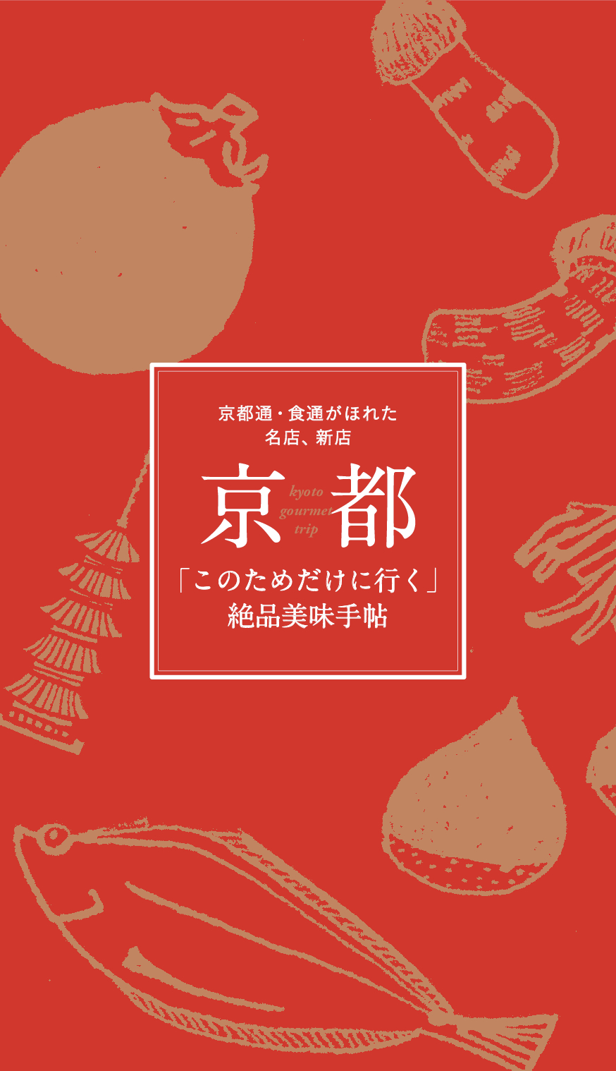 「京都 『このためだけに行く』絶品美味手帖」が電子書籍化!_1_1-6