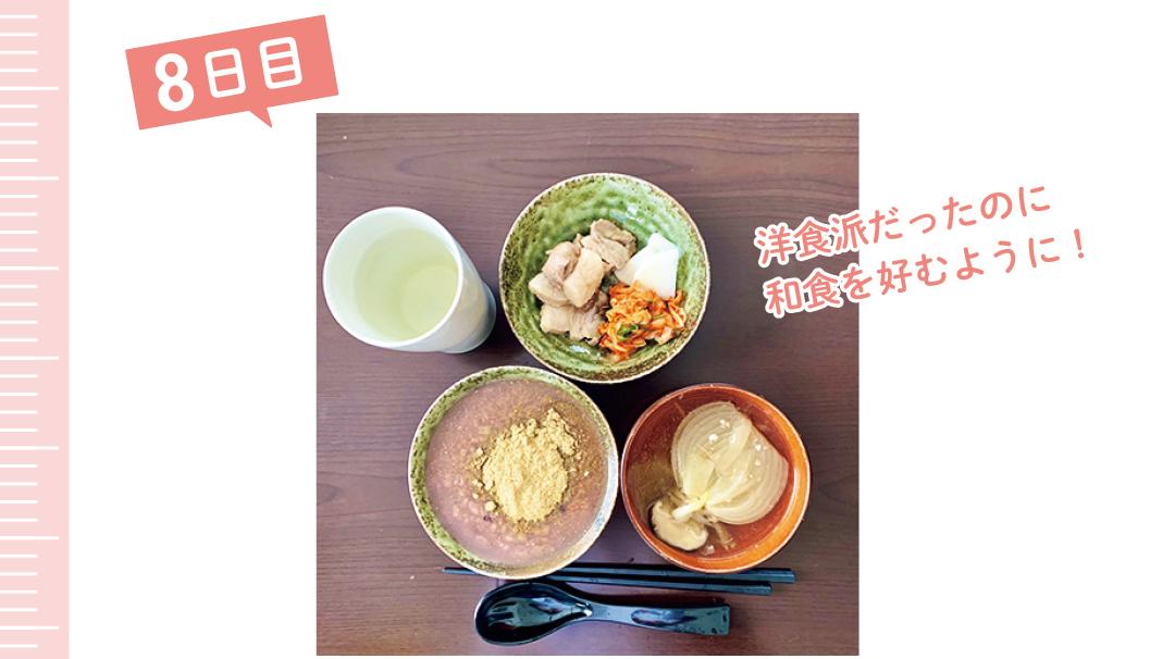 洋食派だったのに 和食を好むように!