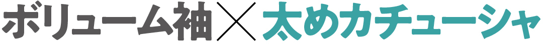 ボリューム袖×太めカチューシャ