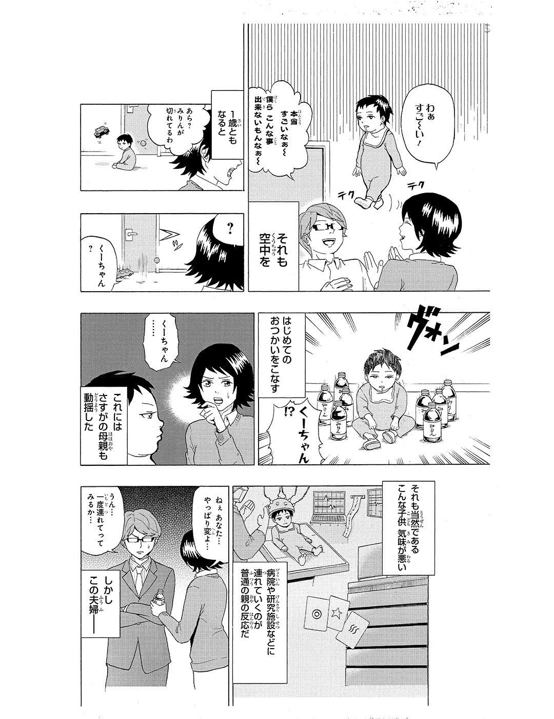 斉木楠雄のΨ難 第1話|試し読み_1_1-6