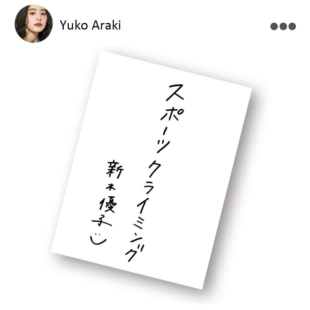 新木優子が最近注目しているスポーツは?【MODEL'S TALK】_1_2-2
