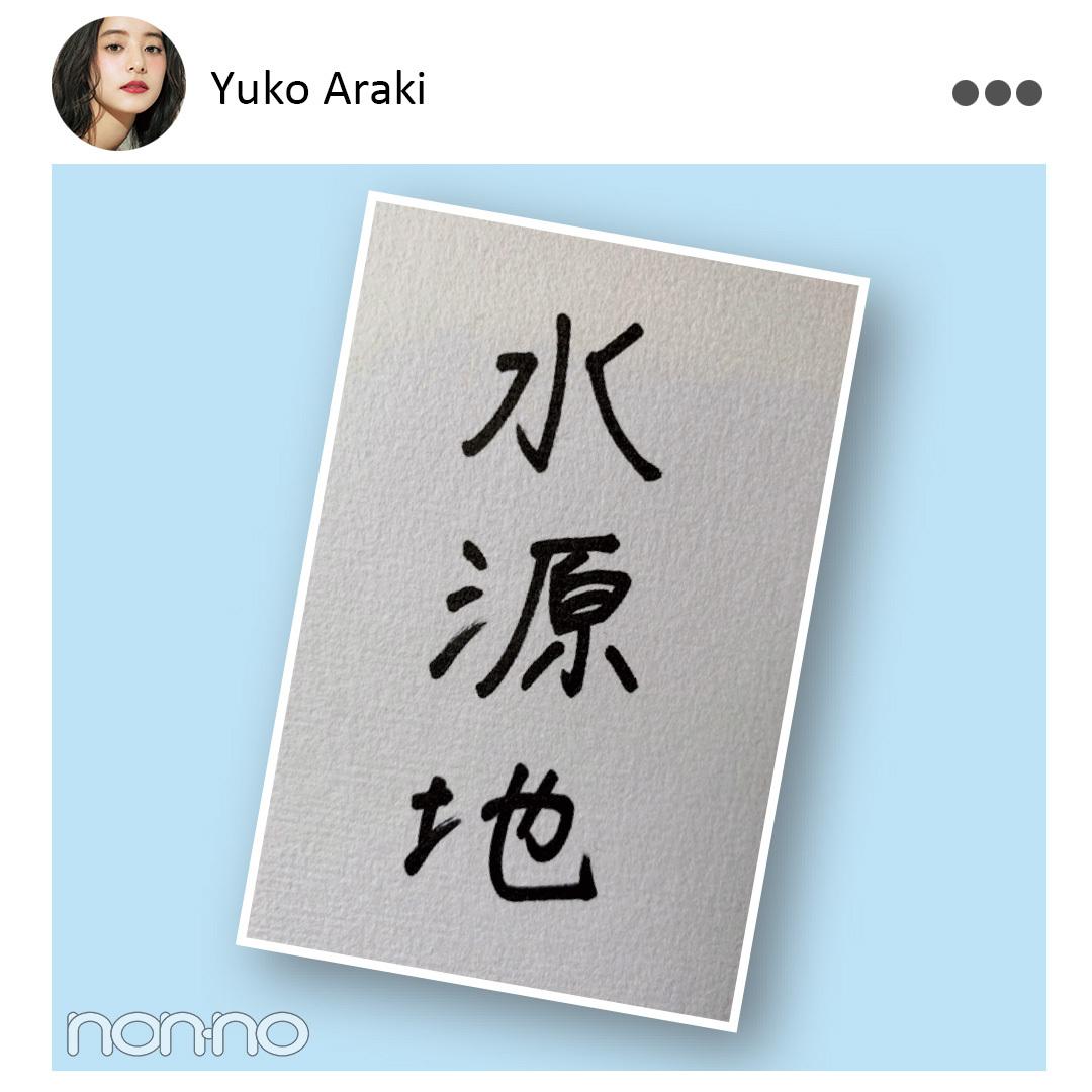 新木優子の「いつか買いたいもの」【MODELS' VOICE①】_1_1-2
