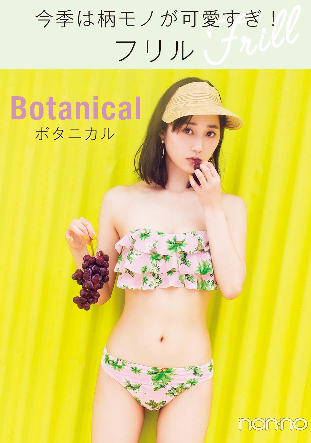 今季は柄モノが可愛すぎ!フリル  Botanical ボタニカル