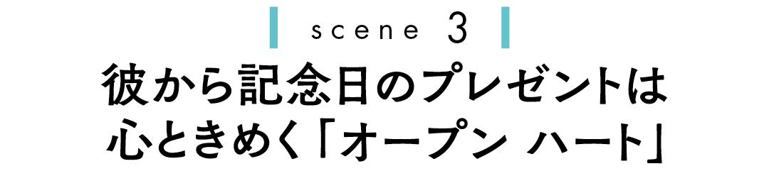 scene3 彼からの記念日のプレゼントは心ときめく「オープンハート」