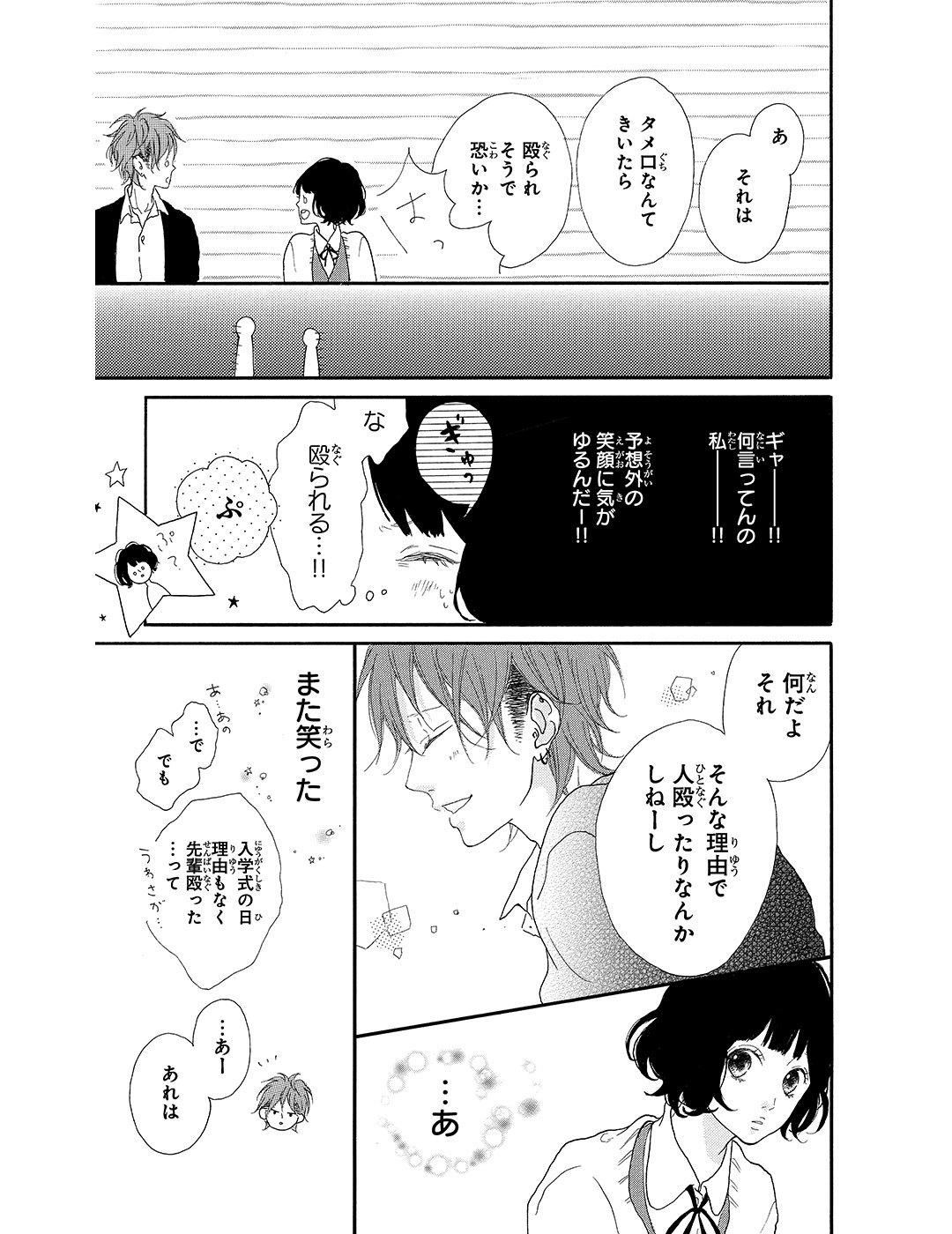 honey 第1話|試し読み_1_1-22