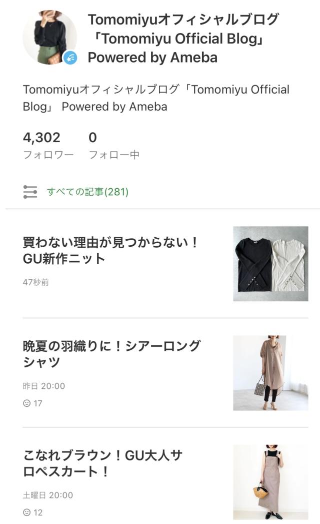 思わずイロチ買い!GU新作セーター【tomomiyuコーデ】_1_11