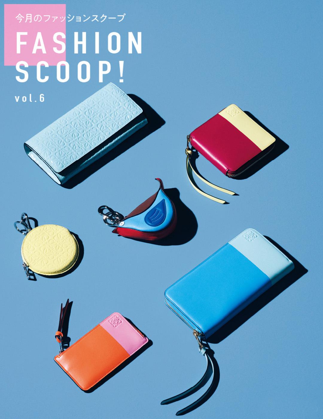 今月のファッションスクープ FASHION SCOOP! vol.6