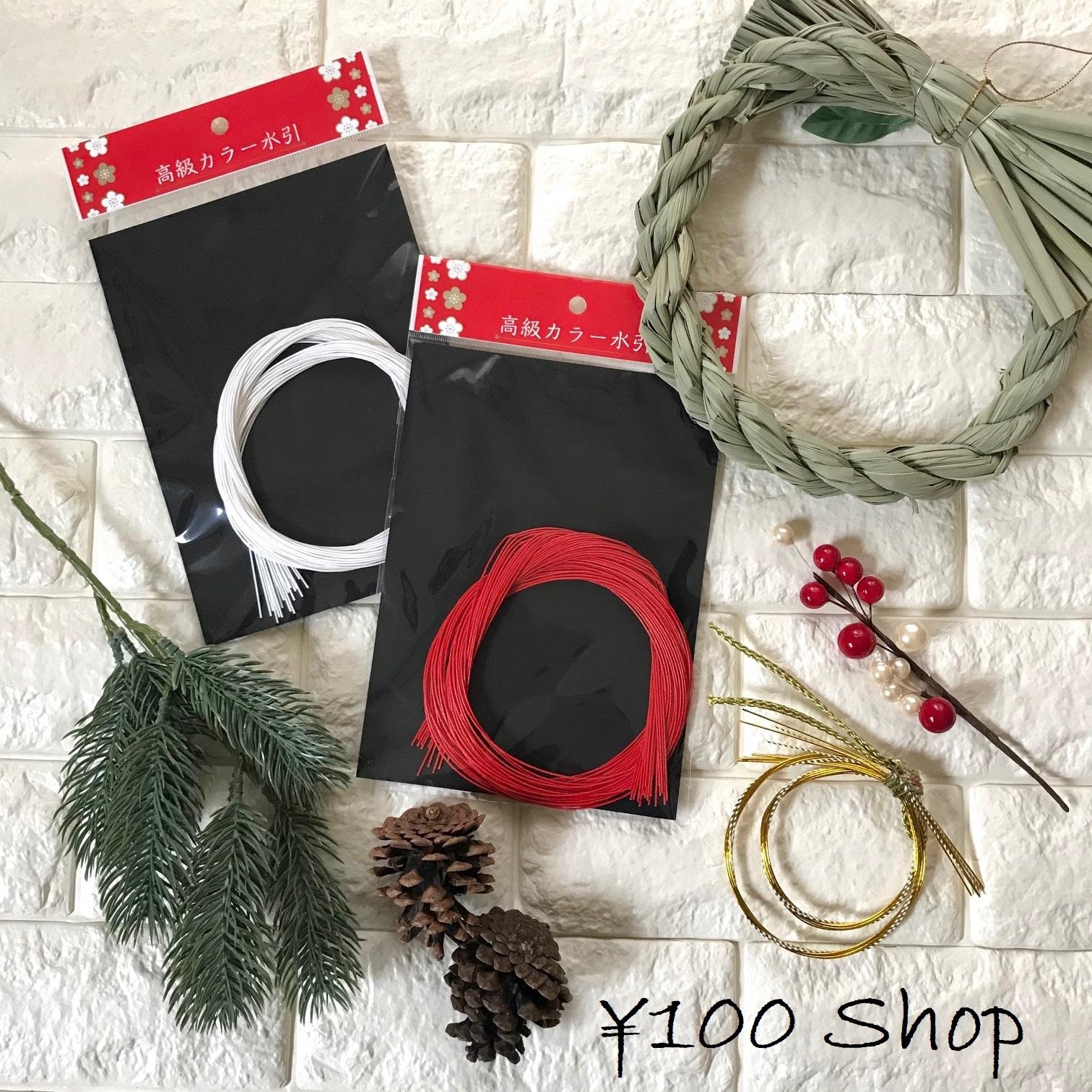 100円ショップのしめ縄飾り道具